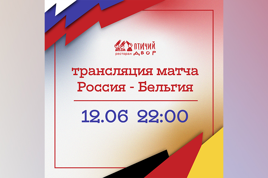 EURO 2020 в ресторане «Птичий двор»