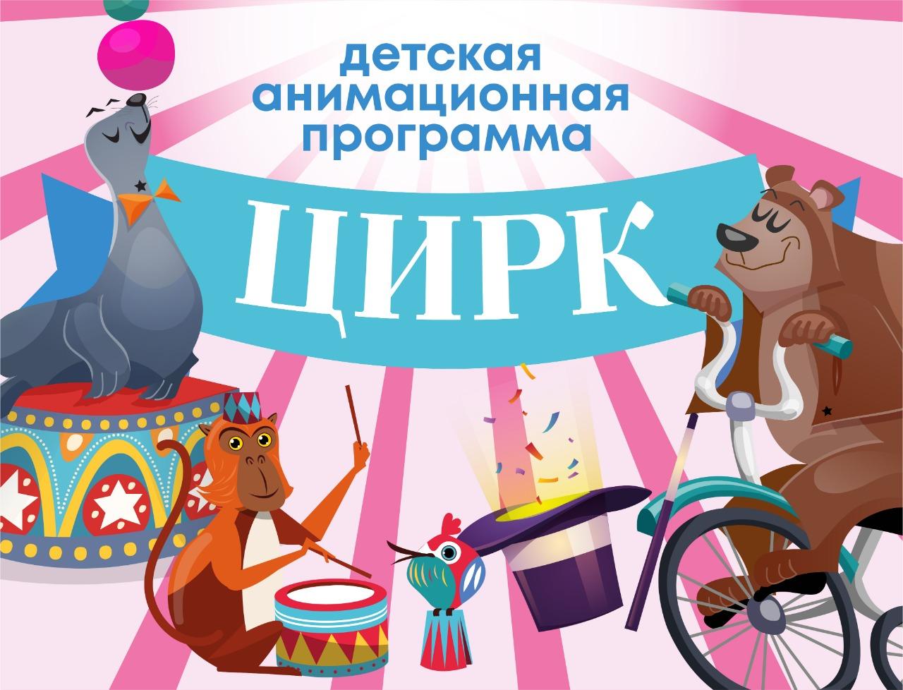 Детская программа Цирк в ресторане «Этаж 41»
